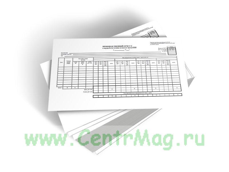 Производственный отчет о переработке птицы и выходе продукции (Форма № СП-56)