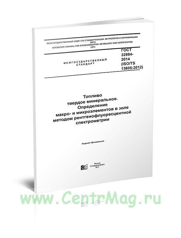 ГОСТ 32984-2014 (ISO/TS 13605:2012) Топливо твердое минеральное. Определение макро- и микроэлементов в золе методом рентгенофлуоресцентной спектрометрии 2019 год. Последняя редакция