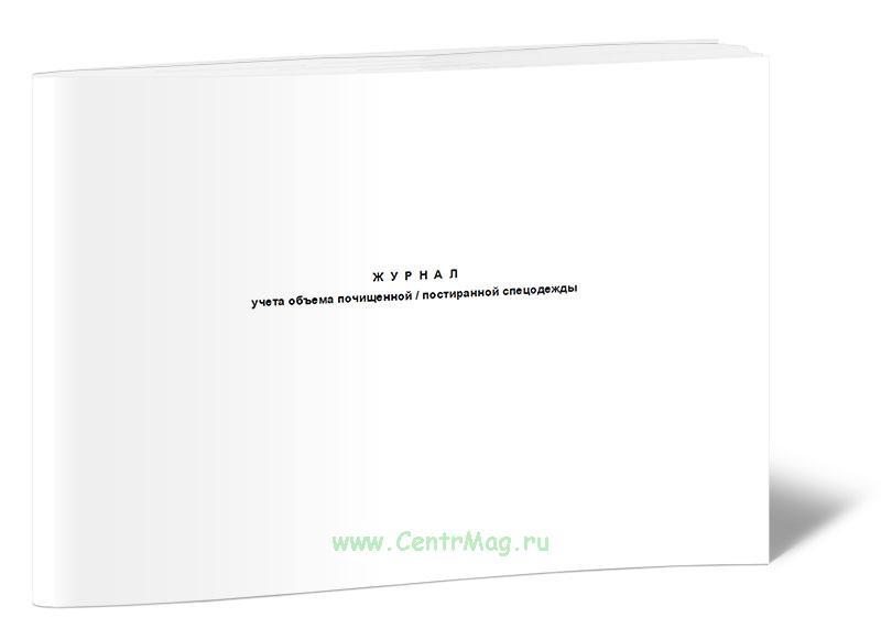 Журнал учета объема почищенной / постиранной спецодежды