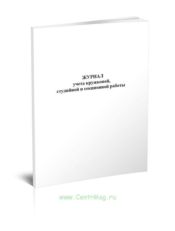 Журнал учета кружковой, студийной и секционной работы