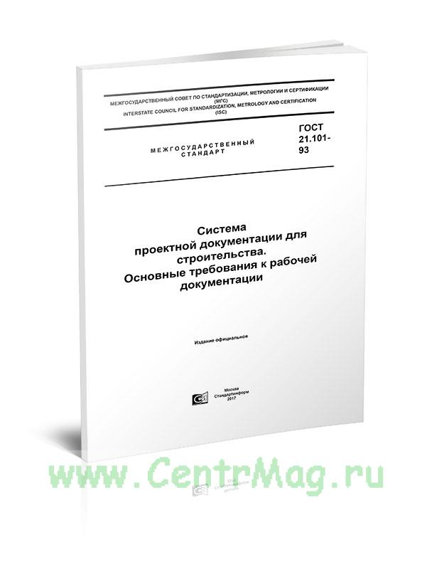 ГОСТ 21.101-93 Система проектной документации для строительства. Основные требования к рабочей документации 2019 год. Последняя редакция