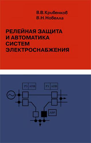 Релейная защита и автоматика систем электроснабжения
