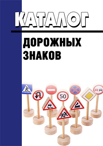 Каталог дорожных знаков