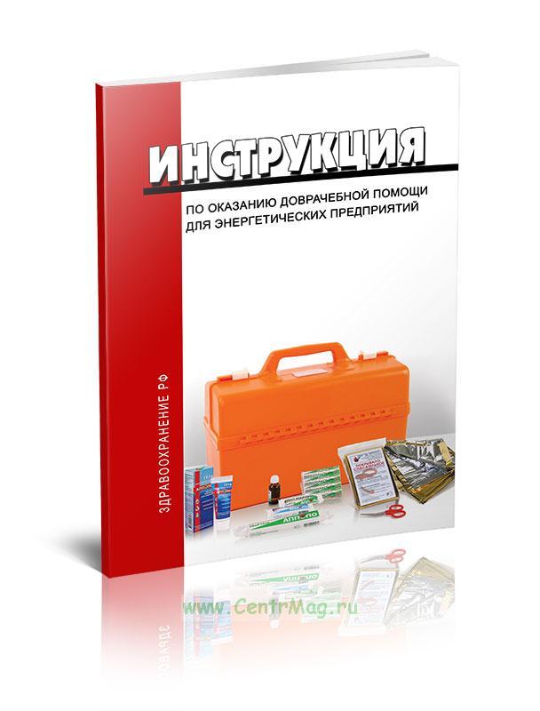 Инструкция по оказанию доврачебной помощи для энергетических предприятий