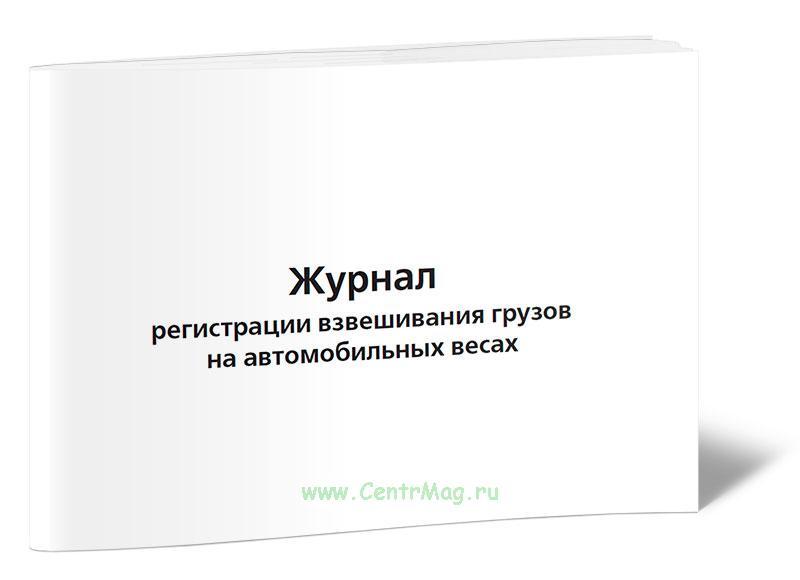Журнал регистрации взвешивания грузов на автомобильных весах Форма № ЗПП-28