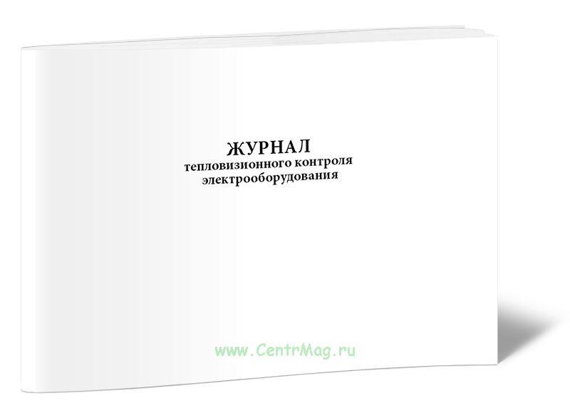 Журнал тепловизионного контроля электрооборудования