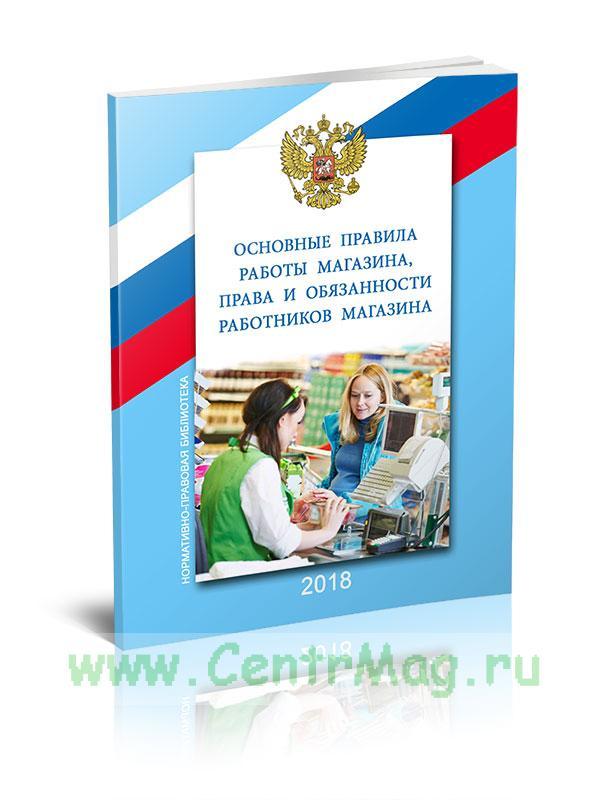 Основные правила работы магазина, права и обязанности работников магазина