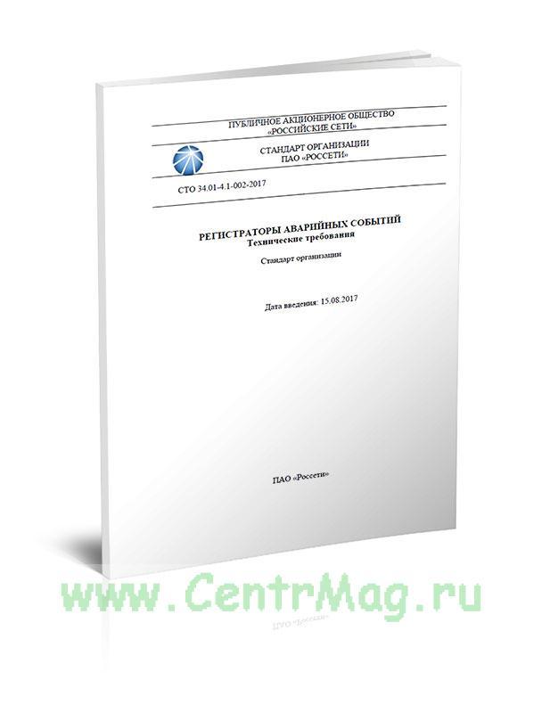Регистраторы аварийных событий. Технические требования СТО 34.01-4.1-002-2017 2019 год. Последняя редакция