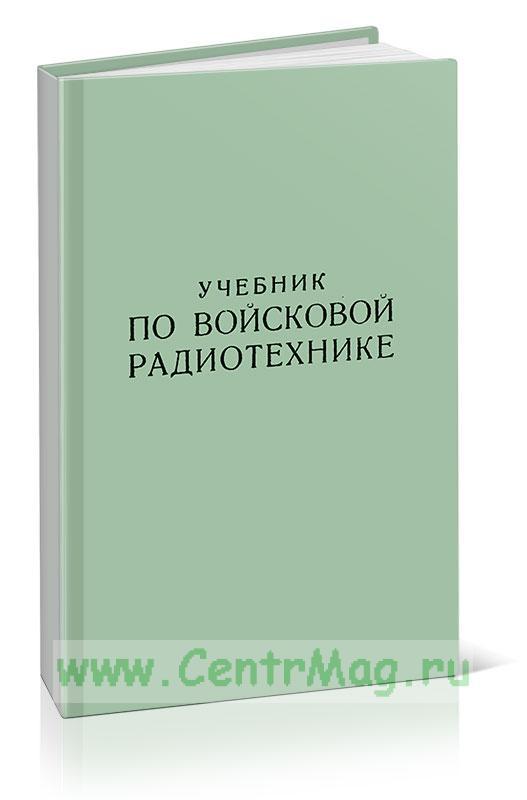 Учебник по войсковой радиотехнике