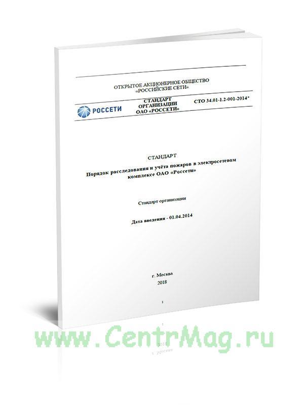 СТО 34.01-1.2-001-2014 Порядок расследования и учета пожаров в электросетевом комплексе ОАО