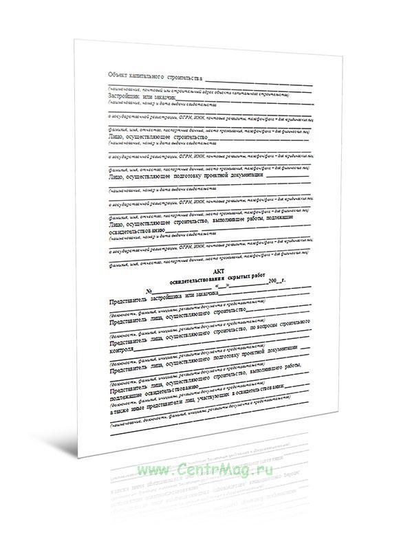Акт освидетельствования скрытых работ (по РД 11-02-2006)