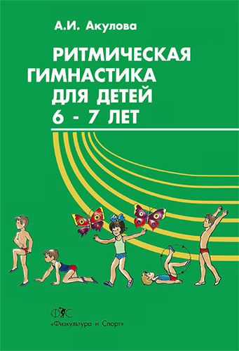Ритмическая гимнастика для детей 6-7 лет: Учебное пособие