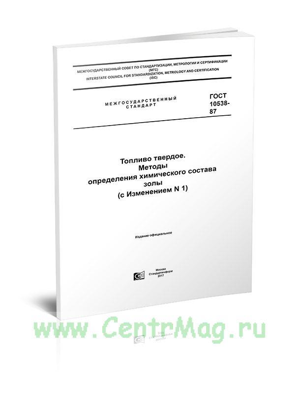 ГОСТ 10538-87 Топливо твердое. Методы определения химического состава золы (с Изменением N 1) 2020 год. Последняя редакция