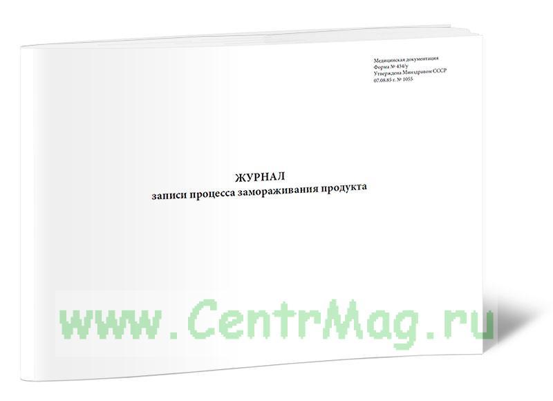 Журнал записи процесса замораживания продукта. Форма 434/у