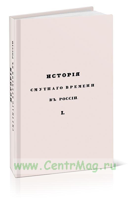 История смутного времени В России. I