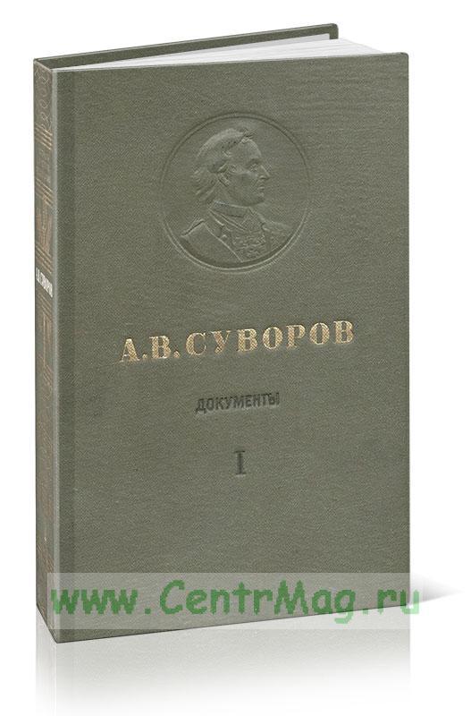А.В. Суворов. Том 1. Документы, схемы