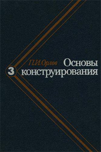 Основы конструирования: Справочно-методическое пособие. Том 3
