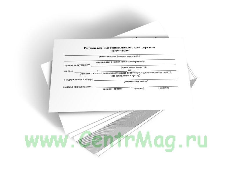 Расписка в приеме военнослужащего для содержания на гауптвахте