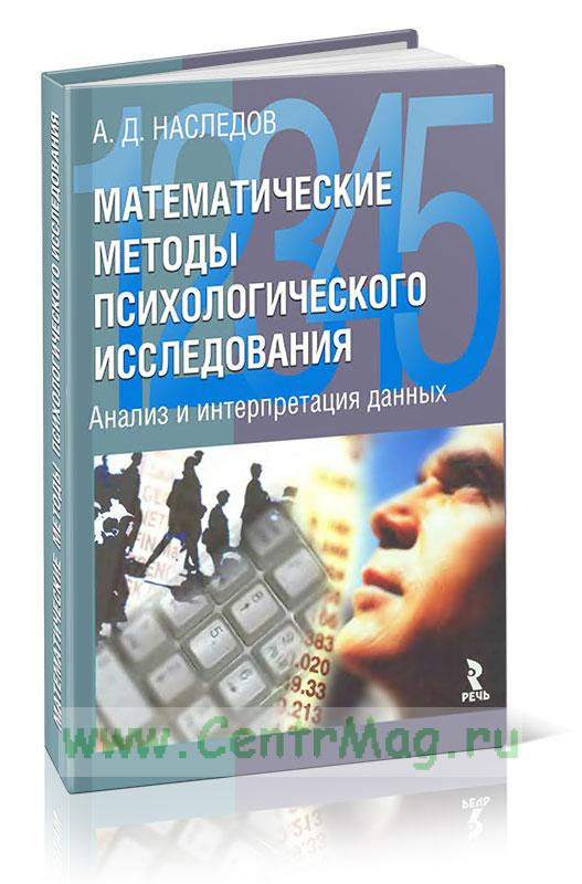 Математические методы психологического исследования. Анализ и интерпретация данных