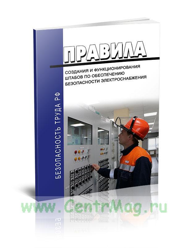 Правила создания и функционирования штабов по обеспечению безопасности электроснабжения 2019 год. Последняя редакция