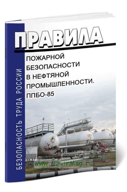 Правила пожарной безопасности в нефтяной промышленности. ППБО-85 2019 год. Последняя редакция