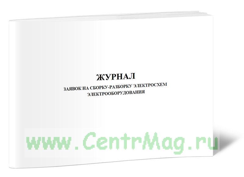 Журнал заявок на сборку-разборку электросхем электрооборудования