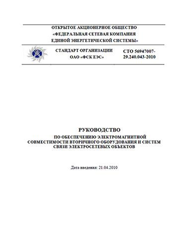 СТО 56947007-29.240.043-2010. Руководство по обеспечению электромагнитной совместимости вторичного оборудования и систем связи электросетевых объектов