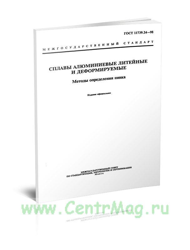 ГОСТ 11739.24-98 Сплавы алюминиевые литейные и деформируемые. Методы определения цинка 2019 год. Последняя редакция