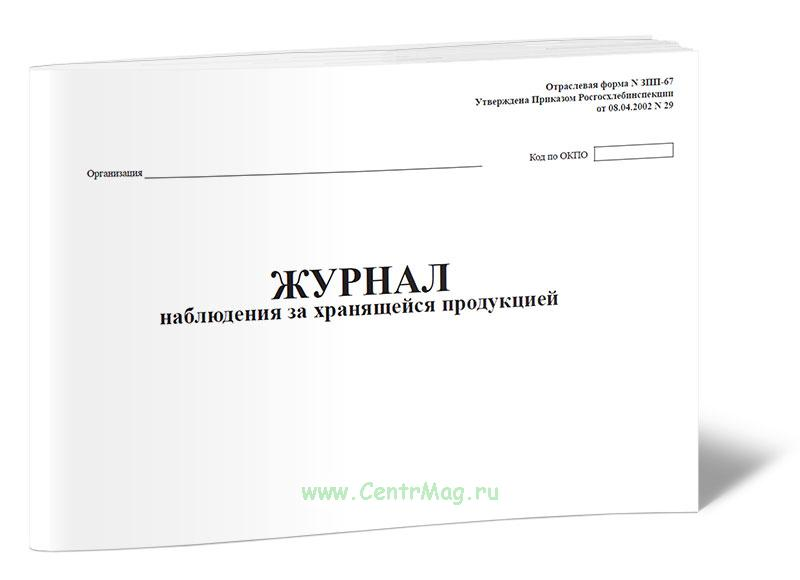 Журнал наблюдения за хранящейся продукцией Форма №-ЗПП-67
