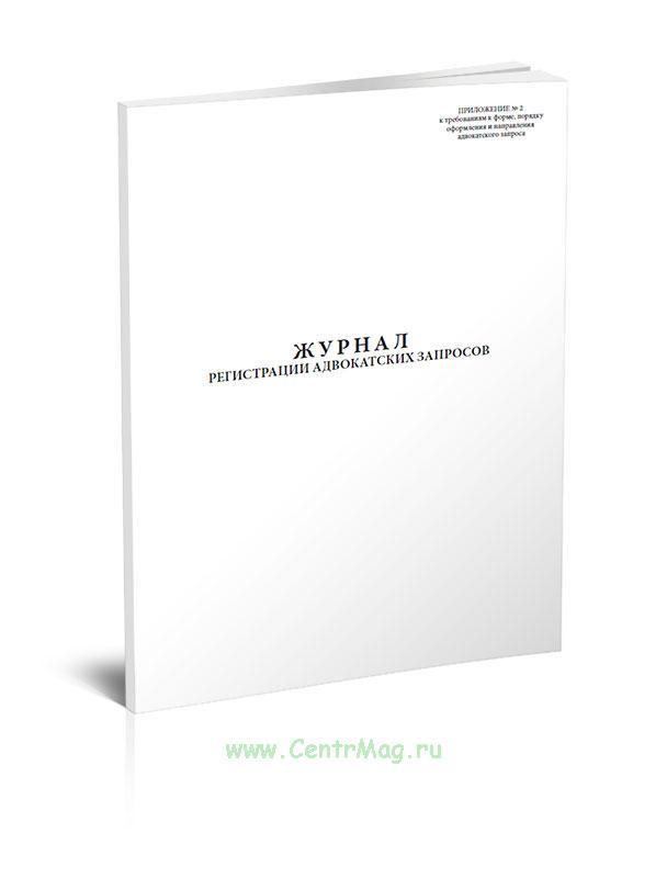Журнал регистрации адвокатских запросов