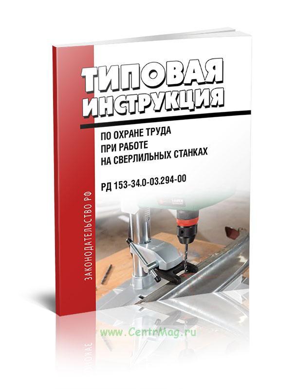 РД 153-34.0-03.294-00 Типовая инструкция по охране труда при работе на сверлильных станках