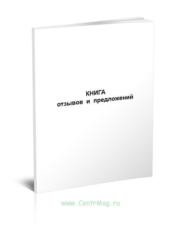 Книга отзывов и предложений, Формат А4