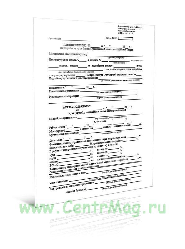 Распоряжение и акт на подработку муки (крупы), упакованной в мешки стандартной массой Форма № ЗПП-32