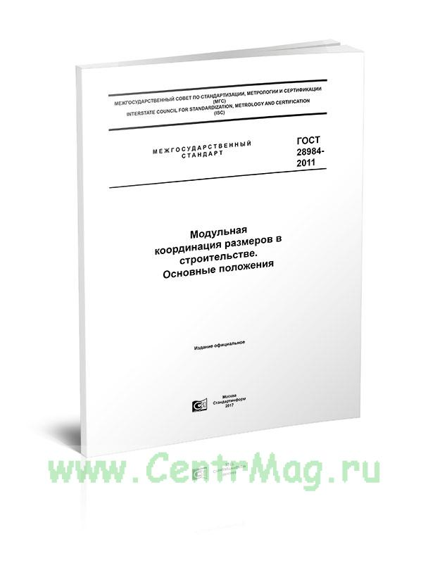 ГОСТ 28984-2011 Модульная координация размеров в строительстве. Основные положения 2019 год. Последняя редакция