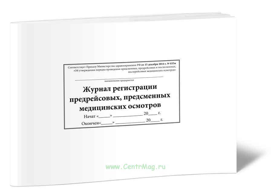 Журнал регистрации предрейсовых, предсменных медицинских осмотров