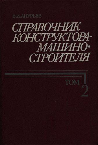 Справочник конструктора-машиностроителя. Том 2