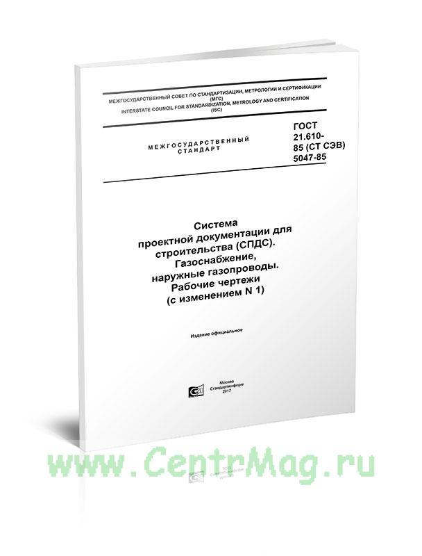 ГОСТ 21.610-85 (СТ СЭВ 5047-85) Система проектной документации для строительства (СПДС). Газоснабжение, наружные газопроводы. Рабочие чертежи (с изменением N 1) 2019 год. Последняя редакция