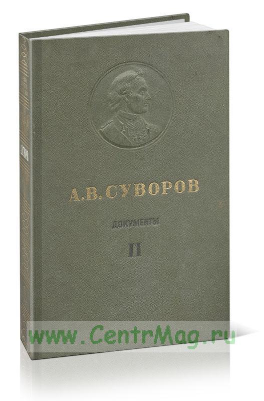 А.В. Суворов. Том 2. Документы