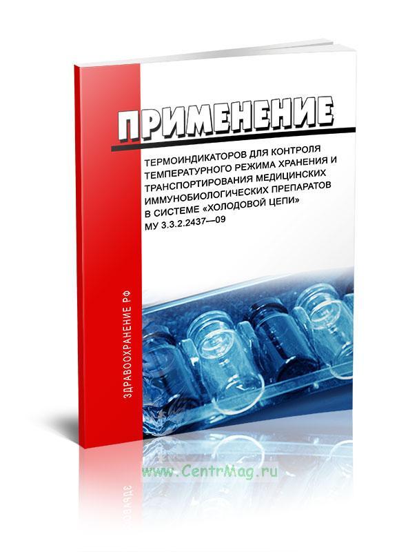 МУ 3.3.2.2437—09 Применение термоиндикаторов для контроля температурного режима хранения и транспортирования медицинских иммунобиологических препаратов в системе «холодовой цепи» 2020 год. Последняя редакция