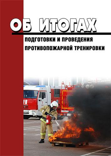 Приказ об итогах подготовки и проведения противопожарной тренировки