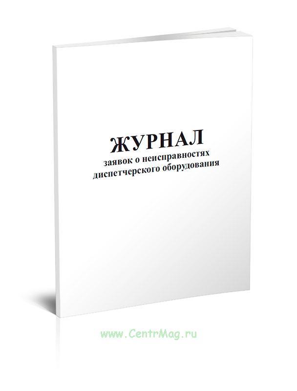 Журнал заявок о неисправностях диспетчерского оборудования