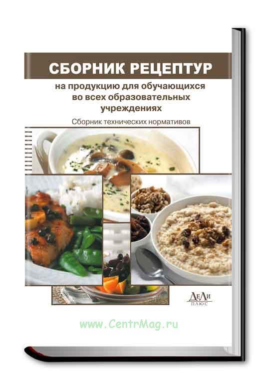 Сборник рецептур на продукцию для обучающихся во всех образовательных учреждениях. Сборник технических нормативов