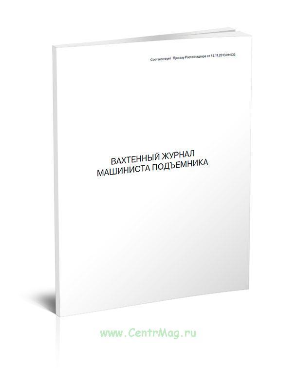 Вахтенный журнал машиниста подъемника