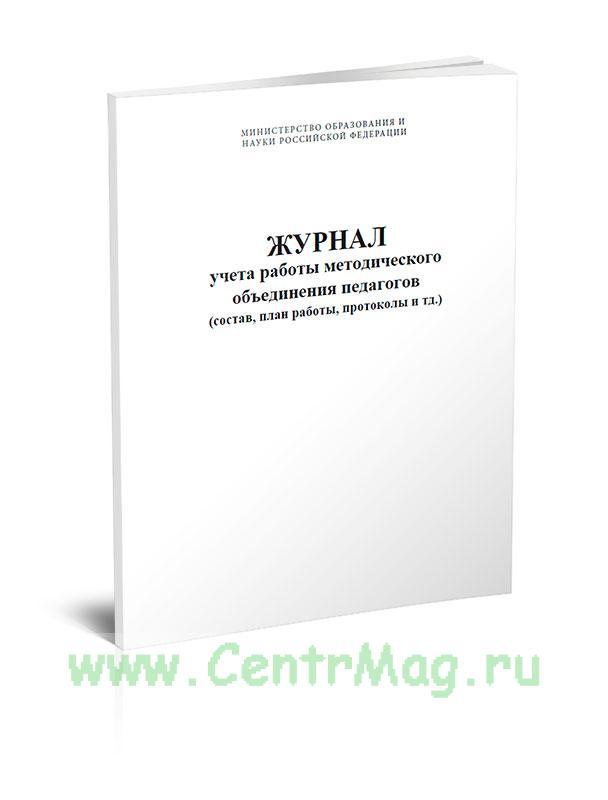 Журнал учета работы методического объединения педагогов (состав, план работы, протоколы и тд.)