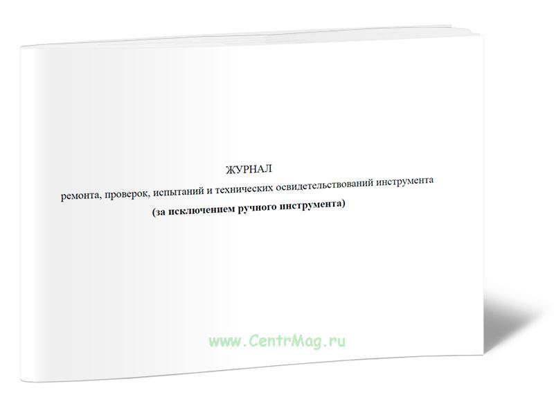 Журнал ремонта, проверок, испытаний и технических освидетельствований инструмента (за исключением ручного инструмента)