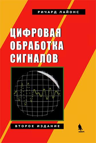 Цифровая обработка сигналов: Второе издание