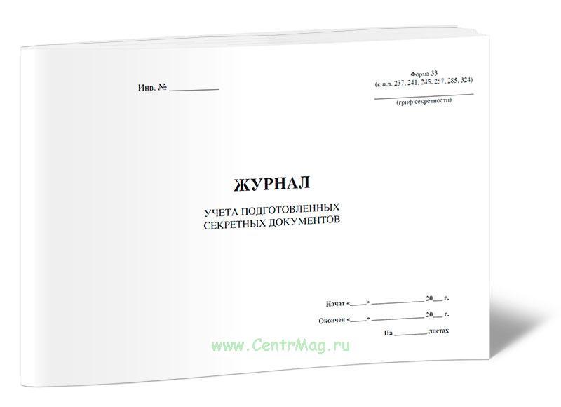 Журнал учета подготовленных секретных документов