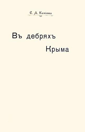 В дебрях Крыма