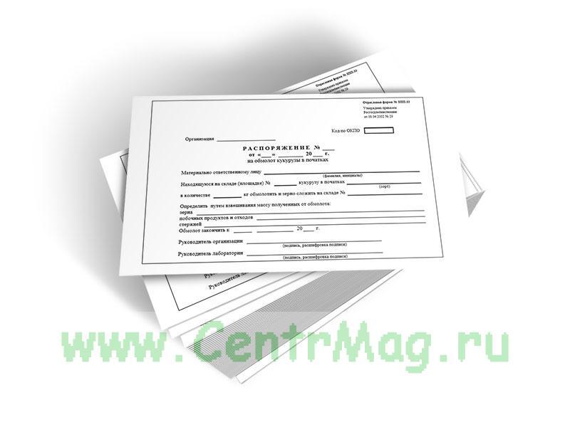 Распоряжение и акт на обмолот кукурузы в початках Форма № ЗПП-33