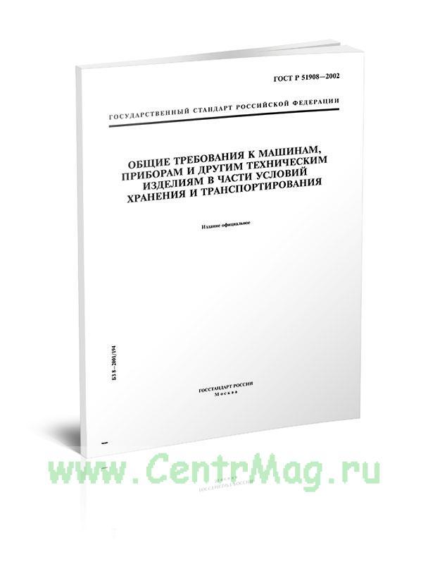 ГОСТ Р 51908-2002 Общие требования к машинам, приборам и другим техническим изделиям в части условий хранения и транспортирования 2019 год. Последняя редакция